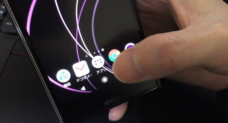 【Xperia】地味にウザい「ボタンの振動と音」を消す方法