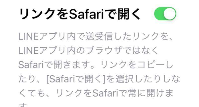 【最新版】LINEのリンク(URL)をSafariやChromeで開く方法