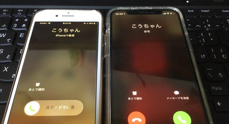 古いiPhoneに着信!?2台同時に着信がくる原因と対処法