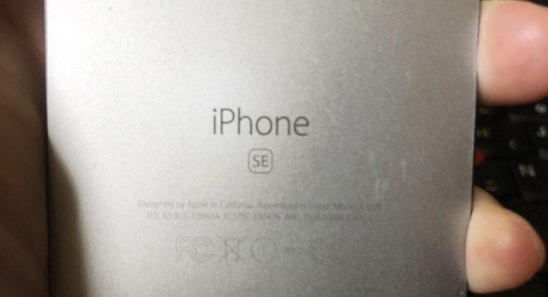 iPhone SE2の発売日が「2020年3月」になる可能性が高い理由