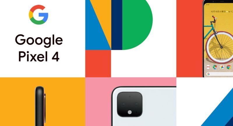 Google Pixel 4をdocomo回線/au回線で使う2つの方法