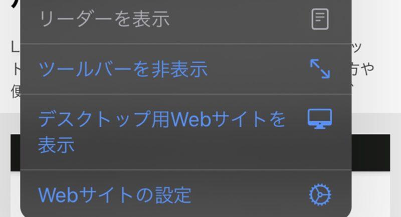 【iOS 13~】Safariでデスクトップ用サイトを表示&戻す方法