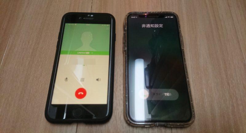 【iPhone】非通知を着信拒否してるのにかかってくる原因と対処法