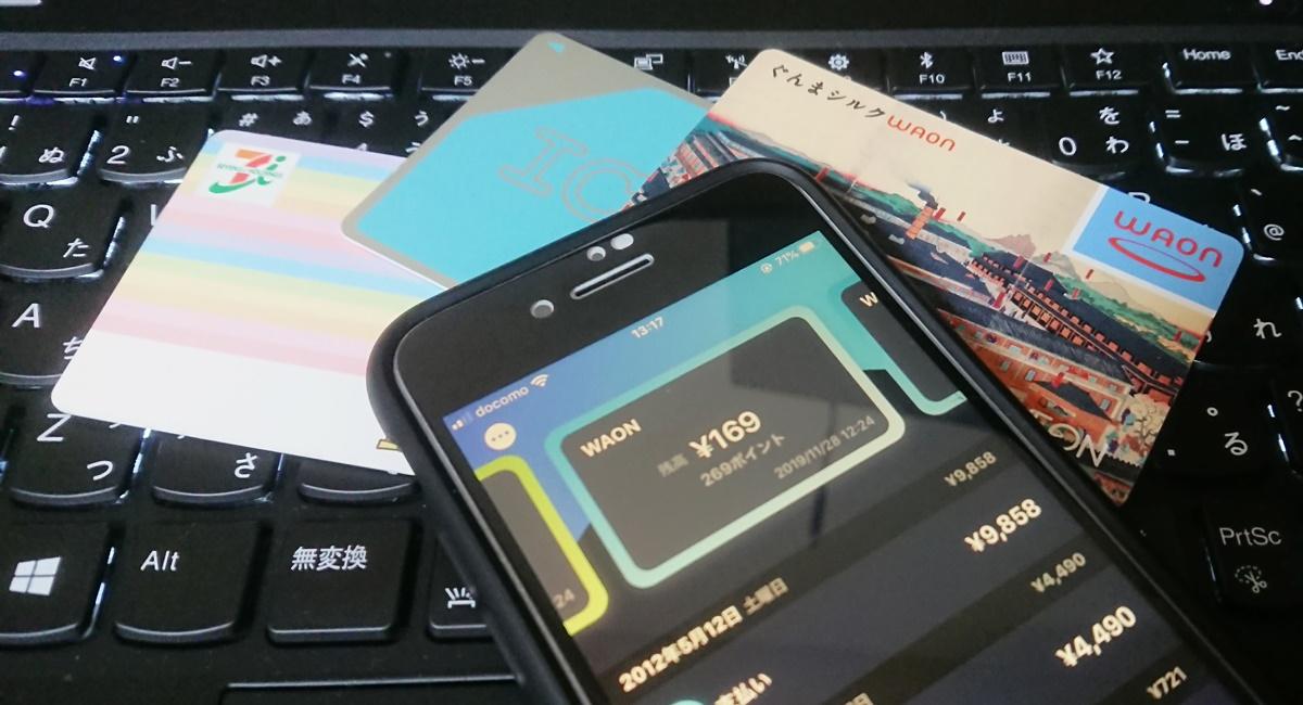 【簡単】iPhoneでICカードの電子マネー残高を確認する方法