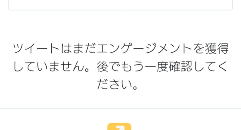 ツイートアクティビティがカウントされない不具合が発生中!!