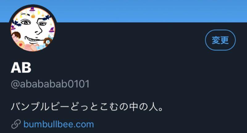 Twitterアプリで自分のアカウントのURLを調べる方法
